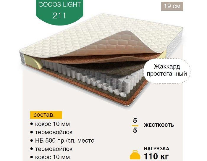 Матрас Cocos Light 211