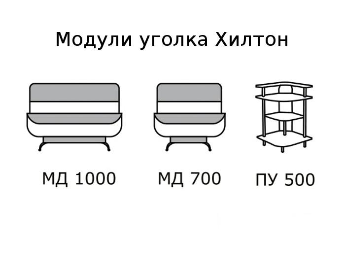 Модульный кухонный уголок Хилтон