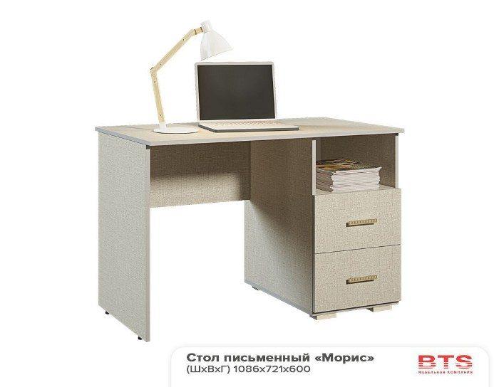 Детский стол Морис ПС-2